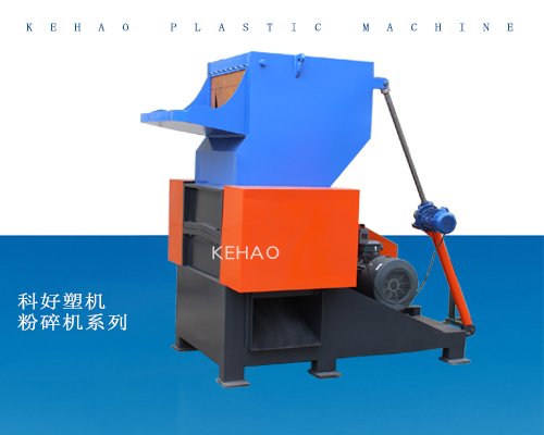 Plastic Shredder